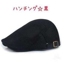 "Thumbnail of ""新品送料無料☆メッシュハンチング帽☆黒☆メンズ・レディース☆キャップ☆帽子"""