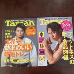 """Thumbnail of """"Tarzan雑誌2冊‼️新品未使用‼️"""""""