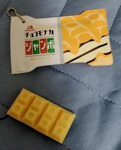 "Thumbnail of ""非売品 チョコモナカジャンボ ストラップ"""