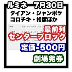 """Thumbnail of """"ルミネtheよしもと 夏休み平日14時15分の部 チケット1枚"""""""