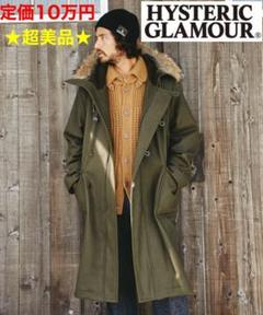 """Thumbnail of """"超美品★定価10万★ HYSTERIC GLAMOUR ミリタリーロングコート"""""""