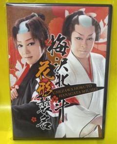 "Thumbnail of ""大衆演劇 劇団菊太郎 梅沢北斗花形襲名公演DVD"""