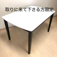 "Thumbnail of ""ダイニングテーブル"""