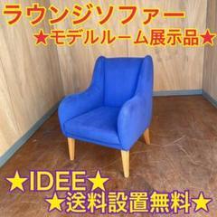 """Thumbnail of """"★★526  送料設置無料 モデルルーム展示品 IDEE 高級ラウンジソファー"""""""