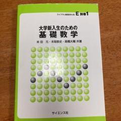 "Thumbnail of ""大学新入生のための 基礎数学"""