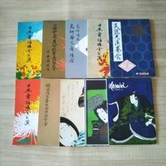 """Thumbnail of """"【筋書】歌舞伎 日本舞踊 民謡 能 伝統芸能 10冊 当時物"""""""