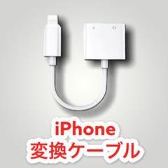 """Thumbnail of """"iPhoneイヤホン変換ライトニング変換 ケーブル 充電 ●"""""""