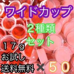 """Thumbnail of """"昆虫ゼリー ワイド 2種類セット 乳酸ゼリー カブトムシ クワガタ ハムスター"""""""