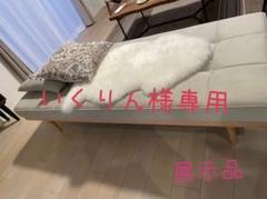 """Thumbnail of """"【モデルハウス展示品】ソファ"""""""
