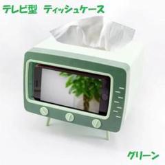 "Thumbnail of ""【新品】テレビ型ティッシュボックス グリーン"""