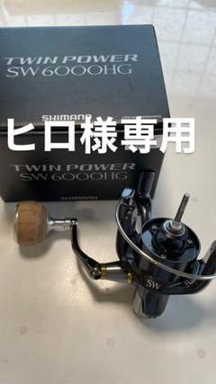 """Thumbnail of """"ツインパワーsw6000HG (ボディのみ)箱付き"""""""