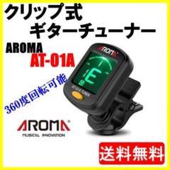 """Thumbnail of """"ギターチューナー クリップ AROMA AT-01A 電池入り アコギ"""""""