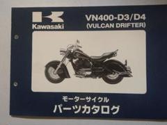 """Thumbnail of """"カワサキ VN400-D3/D4 VULCAN DRIFTER パーツカタログ"""""""