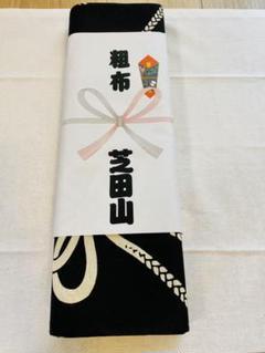 "Thumbnail of ""大相撲☆芝田山部屋☆反物"""