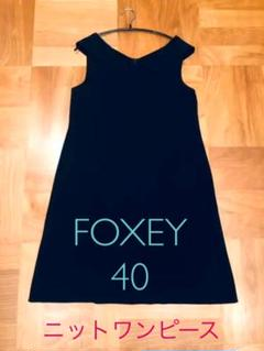 """Thumbnail of """"フォクシー FOXEY ワンピース 40 美品"""""""