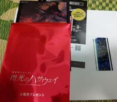"Thumbnail of ""機動戦士ガンダム 閃光のハサウェイ 1週目特典フィルム"""