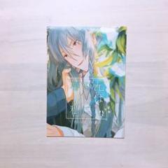 "Thumbnail of ""春の花は私に りんたろ"""