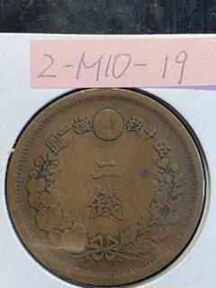 "Thumbnail of ""2銭銅貨 2-M10角-19 硬貨 貨幣 銅貨 古銭"""