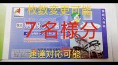 "Thumbnail of ""【オマケ4枚付】常磐興産 株主優待券 スパリゾートハワイアンズ 入場券7枚など"""