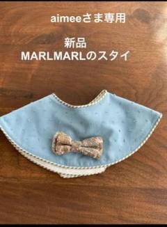 "Thumbnail of ""新品 MARLMARLのスタイ"""