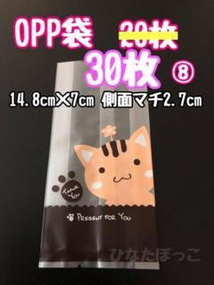 "Thumbnail of ""ネコ イラスト入り 横マチ  ⑧"""