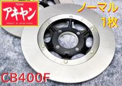 "Thumbnail of ""旧CB400F ノーマル1枚 銀/厚み7mmフロントディスク /新品"""