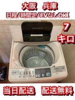 冷蔵庫 大型 大容量 大阪 兵庫 京都 奈良 滋賀 和歌山 当日配送 洗濯機