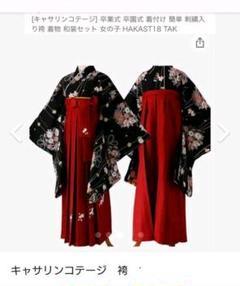 "Thumbnail of ""袴 140 女の子"""