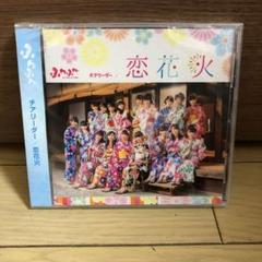 "Thumbnail of ""ふわふわ 恋花火 CD"""
