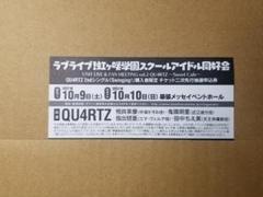 "Thumbnail of ""【両日】ラブライブ QU4RTZ ファンミ シリアル チケット二次先行抽選申込券"""