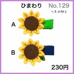 """Thumbnail of """"No.129  ひまわり. ベビーヘアクリップ"""""""