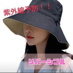 "Thumbnail of ""バケハ 帽子 レディース 紫外線予防 流行り かわいい 黒 リバーシブル"""