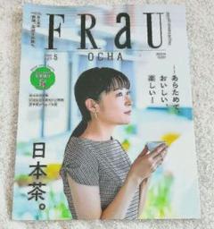 "Thumbnail of ""FRaU 5月号 OCHA 日本茶  Tea"""