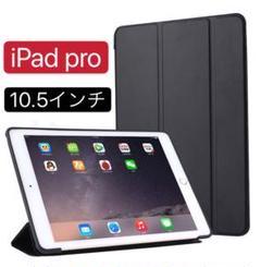 "Thumbnail of ""iPad Pro 10.5インチ ケース 手帳型 カバー 3つ折りケース"""
