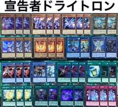 "Thumbnail of ""遊戯王 宣告者 ドライトロン デッキ ガチ構築 未使用スリーブ付き"""