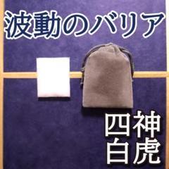 "Thumbnail of ""波動のバリア 四神 白虎 お守り 除霊 浄化 護身 祈祷塩"""