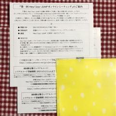 """Thumbnail of """"Hey!Say!JUMP ネガティブファイター シリアルコード 初回2枚セット"""""""