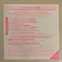 "Thumbnail of ""=LOVE 1stアルバム 「全部、内緒。」スペイベ券"""