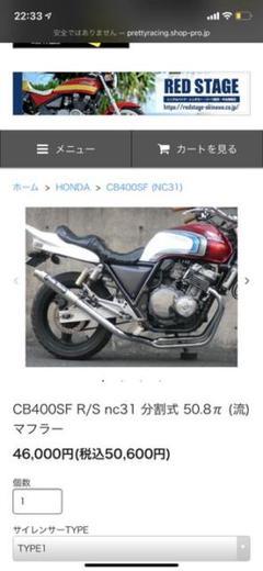 """Thumbnail of """"cb400sf nc31用 マフラー"""""""