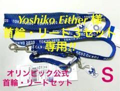 "Thumbnail of ""オリンピック公式 首輪・リードセット ネイビー S"""