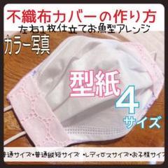 """Thumbnail of """"❤︎型紙&作り方 マスクカバー  不織布カバー お魚型インナー カラー写真の作り方"""""""