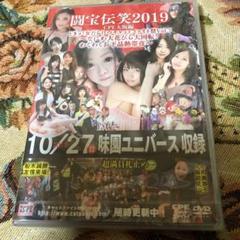 "Thumbnail of ""闘宝伝笑2019 CPE大阪編 DVD 新品"""