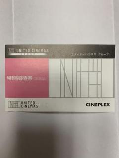 """Thumbnail of """"お値下げ映画チケット ユナイテッドシネマ、シネプレックス 1枚 映画鑑賞券"""""""