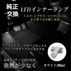 "Thumbnail of ""フットランプ ルームランプ  LEDインナーランプ ホワイト 2個 純正交換"""