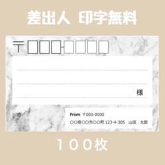 "Thumbnail of ""【100枚】 シンプル 大きめ 差出人シール 宛名シール 大理石"""