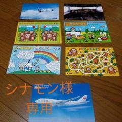 """Thumbnail of """"ANA JAS JAL 搭乗記念はがき 7枚セット"""""""