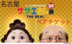 "Thumbnail of ""サザエさん展 平日限定招待券 ペアチケット 名古屋 ナディアパーク"""