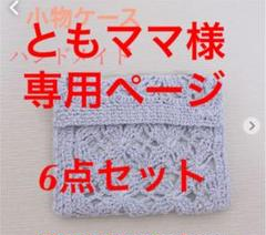 "Thumbnail of ""小物ケース"""