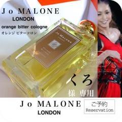 "Thumbnail of ""■ ジョー マローン ロンドン《オレンジビターコロン》香水レディース"""