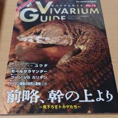"Thumbnail of ""ビバリウムガイド№76"""